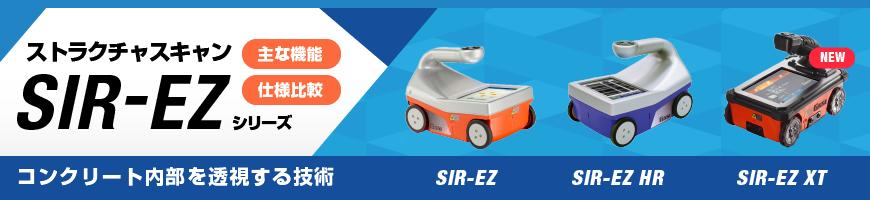 ストラクチャスキャン SIR-EZシリーズについて