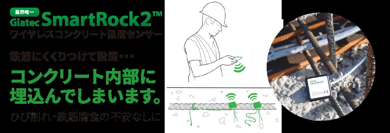 SmartRock2