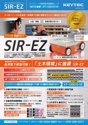 SIR-EZ カタログダウンロード