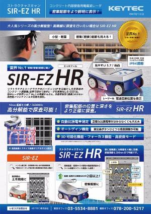 SIR-EZ HR カタログダウンロード