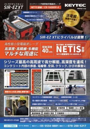 SIR-EZ XT カタログダウンロード