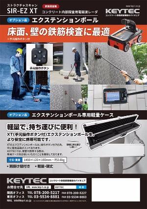 SIR-EZ XT専用 エクステンションポール カタログダウンロード