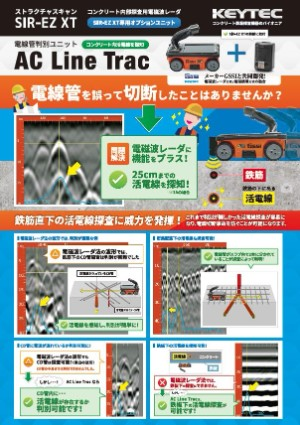 SIR-EZ XT専用 電線管判別ユニット AC Line Trac カタログダウンロード
