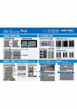 SIR-EZ/HR データ集 カタログダウンロード