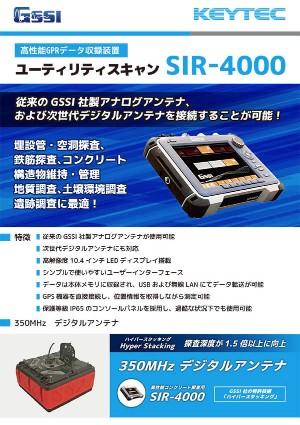 SIR-4000 カタログダウンロード