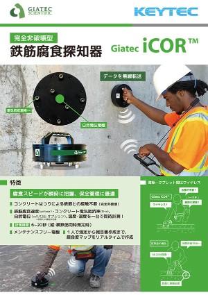 鉄筋腐食探知器 iCOR カタログダウンロード