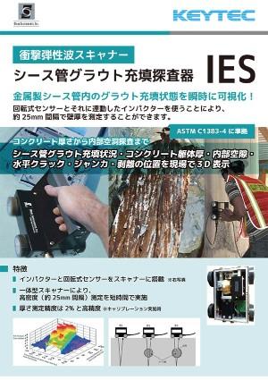 シース管グラウト充填探査器 衝撃弾性波スキャナー IES カタログダウンロード