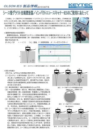 シース管グラウト充填探査器 衝撃弾性波スキャナー IES 使用上の注意 カタログダウンロード