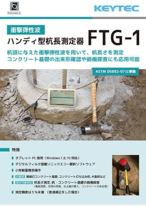 衝撃弾性波 ハンディ型杭長測定器 FTG-1 カタログダウンロード