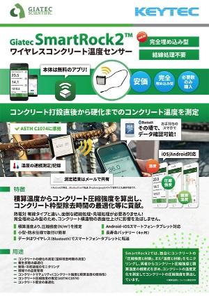ワイヤレスコンクリート温度センサー SmartRock2 カタログダウンロード