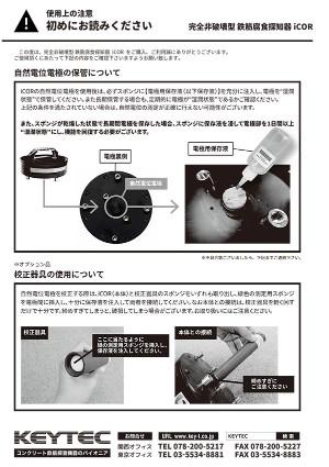 鉄筋腐食探知器 iCOR 使用上の注意 カタログダウンロード