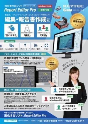 Report Editor Advance カタログダウンロード