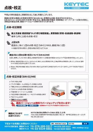 点検・校正 カタログダウンロード