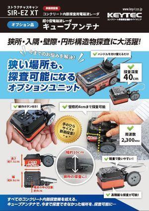 SIR-EZ XT専用 超小型キューブアンテナ カタログダウンロード