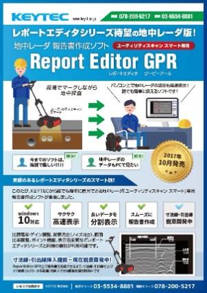 ReportEditorGPR カタログダウンロード