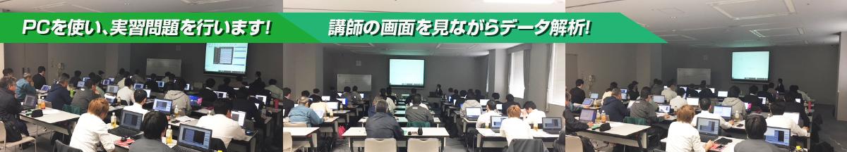 ストラクチャスキャン SIR-EZシリーズ 解析力UPトレーニング・セミナー