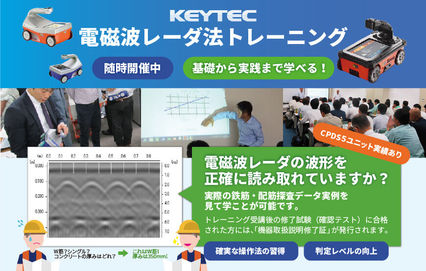 KEYTEC電磁波レーダ法トレーニング