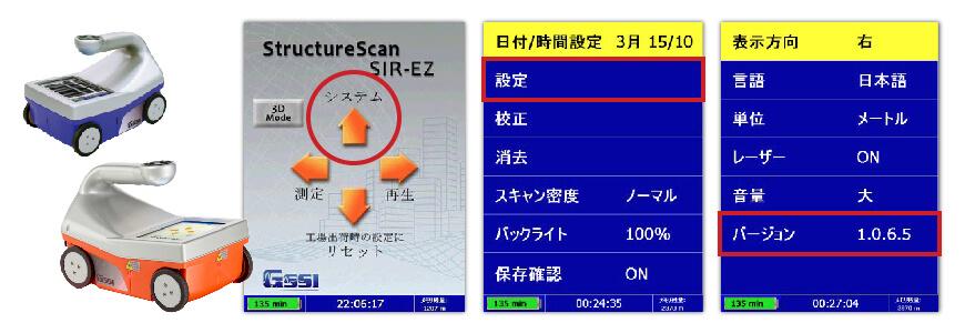 ストラクチャスキャン SIR-EZ/SIR-EZ HR バージョン情報