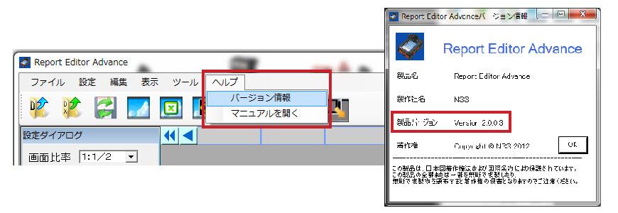 SIR-EZ XT バージョン情報