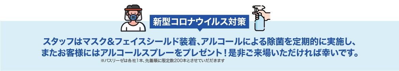 メンテナンス・レジリエンス大阪2020 インフラ検査・維持管理展 KEYTEC